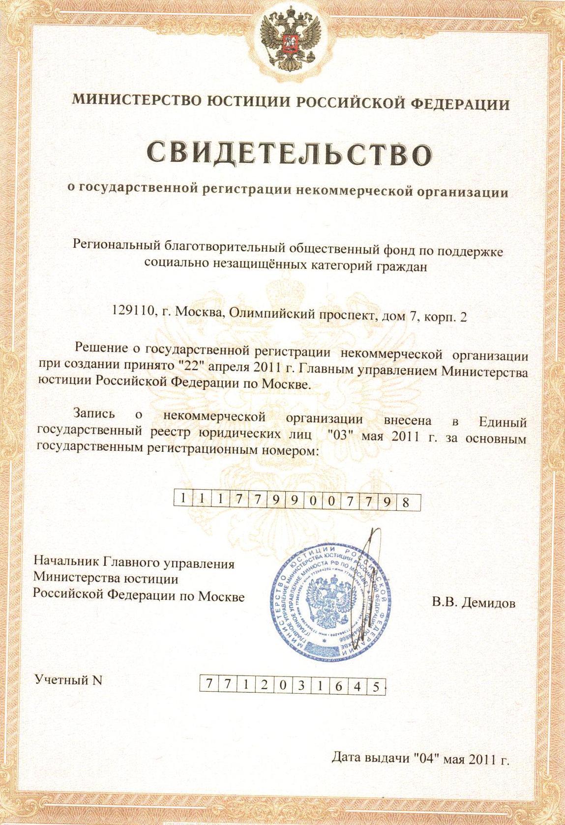Основные этапы прохождения государственной регистрации